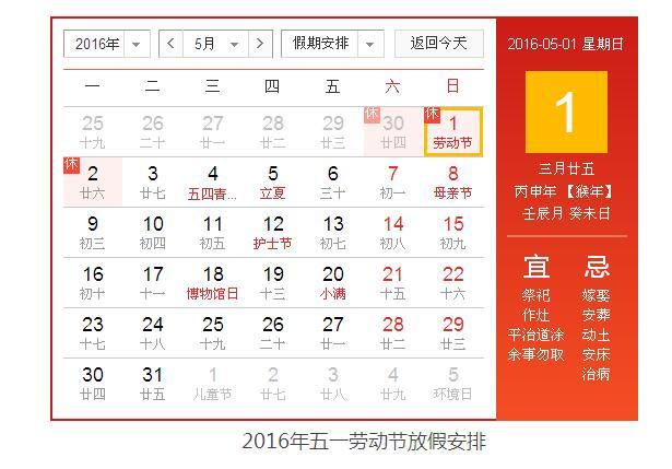 2016五一劳动节放假安排